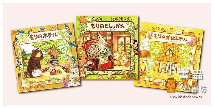 內頁放大:森林裡的旅館+圖書館+皮包店(3合1) (日文) (附中文翻譯)
