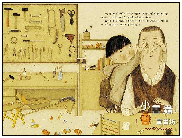 內頁放大:爺爺的玩具王國 (85折)