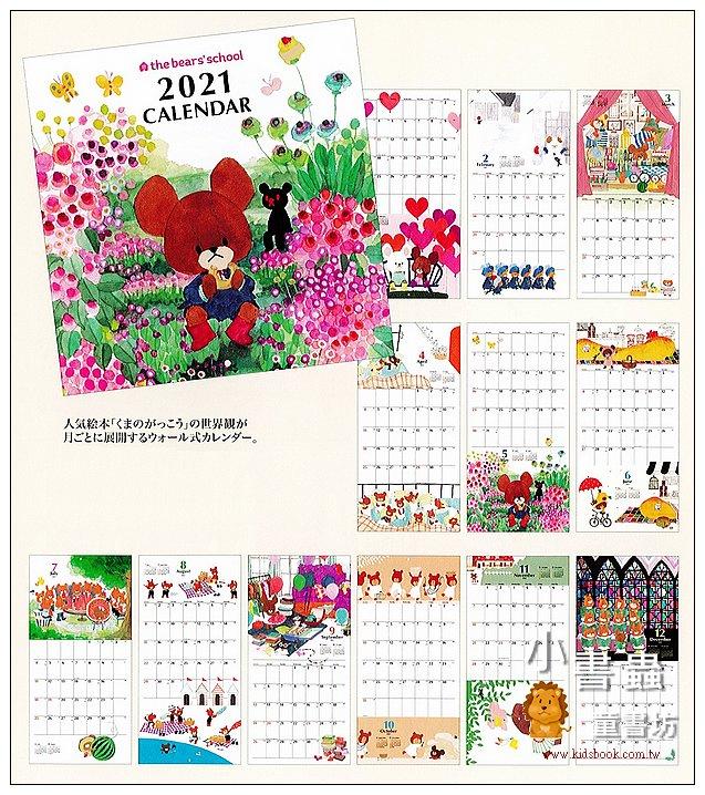 內頁放大:小熊學校:2021年曆 繪本月曆 (限量商品)