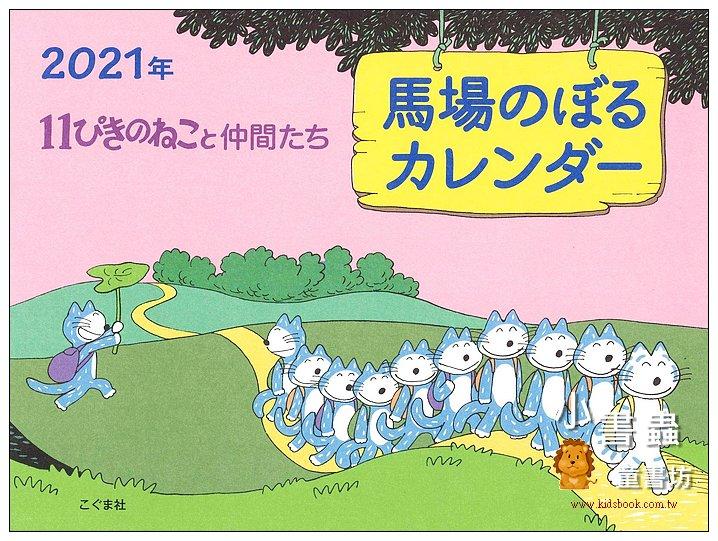 內頁放大:11隻貓:2021年曆 繪本月曆 (限量商品)