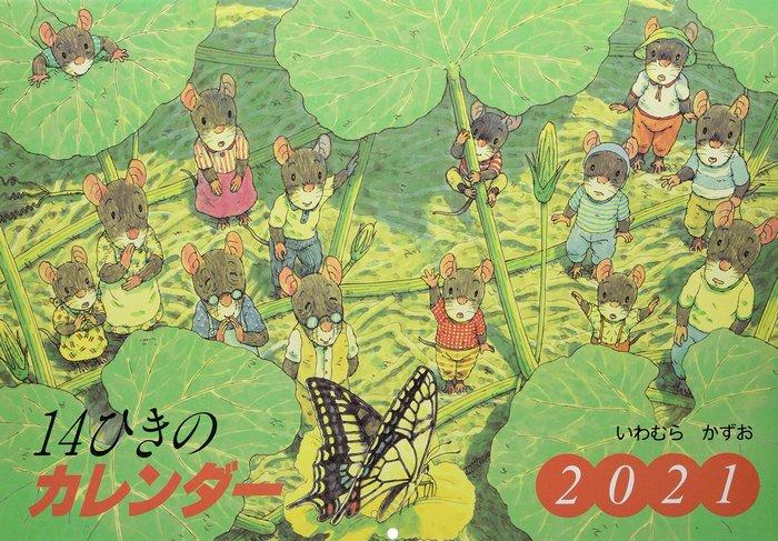 內頁放大:14隻老鼠:2021年曆 繪本月曆 (限量商品)