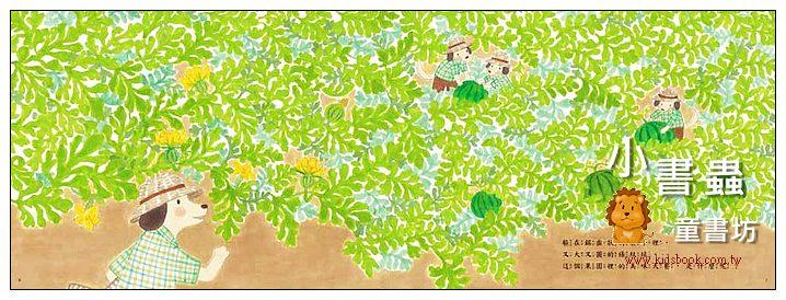 內頁放大:果園裡的美味大餐<親近植物繪本> (79折)