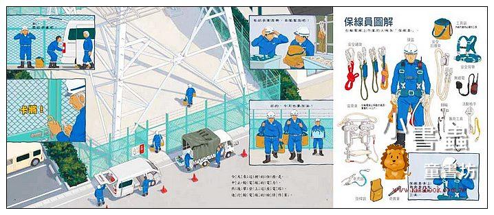 內頁放大:電塔上的空中英雄 (79折)