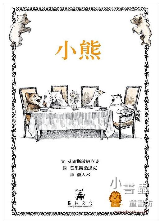 內頁放大:小熊看世界 (5冊合售) (85折)