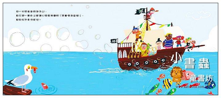 內頁放大:海盜女孩爭霸戰 (79折)