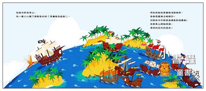 內頁放大:丹妮拉也想當海盜: 女生就不能當海盜嗎? (79折)
