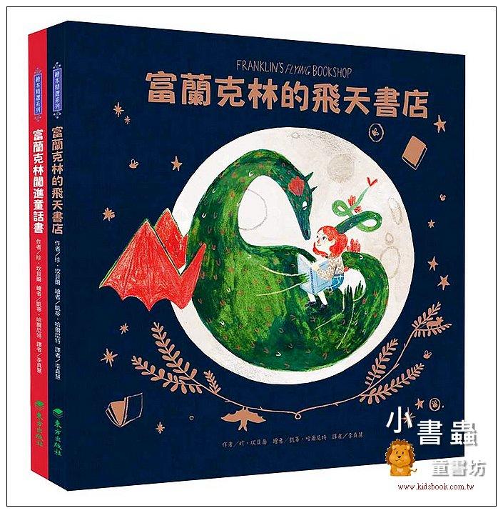 內頁放大:愛閱讀的富蘭克林套書 (2冊合售) (79折)