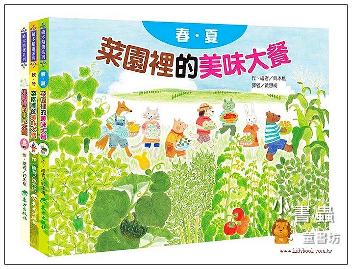 內頁放大:蔬果的美味大餐套書 (3冊合售) <親近植物繪本>(79折)