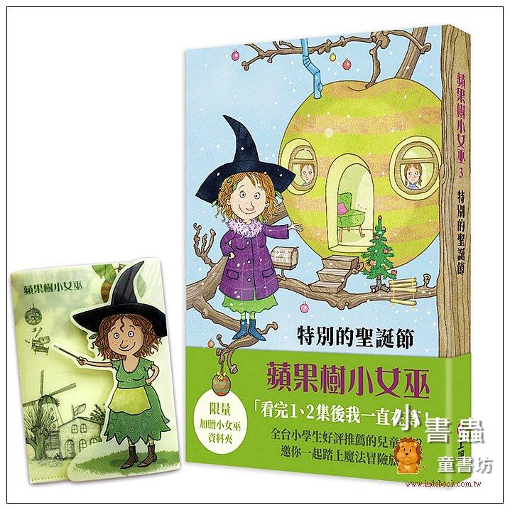 內頁放大:蘋果樹小女巫 3: 特別的聖誕節 (限量贈小女巫資料夾) (85折)