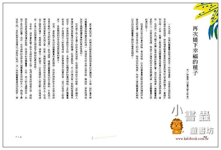 內頁放大:播下幸福的種子 (85折)
