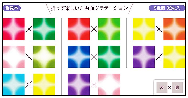 內頁放大:(雙面)日本漸層色紙:柔美單彩(雙面漸層不同色)