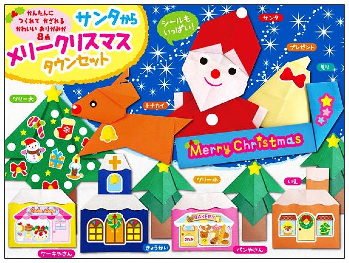 內頁放大:聖誕節摺紙材料包1:聖誕小鎮(現貨:4)