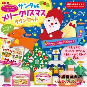 聖誕節摺紙材料包1:聖誕小鎮