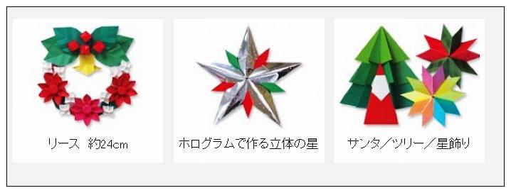 內頁放大:聖誕節摺紙材料包4:美妙的聖誕手作裝飾(現貨:1)