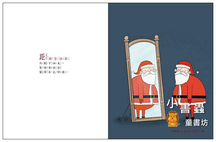 內頁放大:聖誕寶寶 (85折)