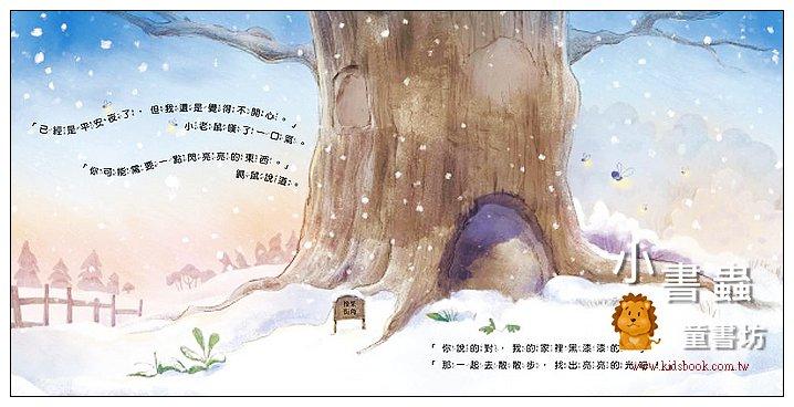 內頁放大:小老鼠的閃亮聖誕夜 (燈泡書) (79折)