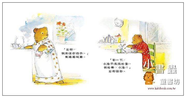 內頁放大:小小比利熊成長繪本: 我會記得說愛你 (79折)