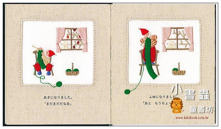 內頁放大:長尾玲子:聖誕老公公(日文) (附中文翻譯)