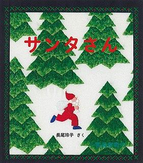 長尾玲子:聖誕老公公 (日文) (附中文翻譯)