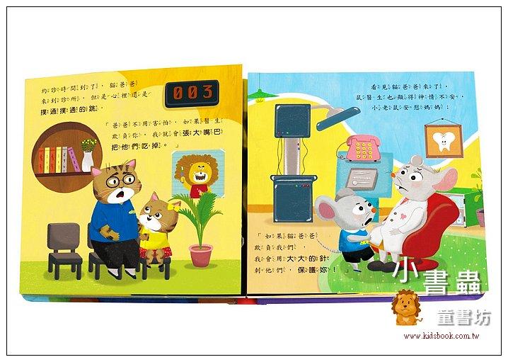 內頁放大:不怕牙醫 牙醫不怕: 養成刷牙好習慣 (85折)