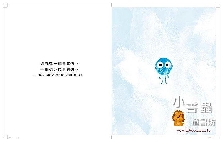 內頁放大:事實丸:《優良蛋》獨立思考版 (85折)