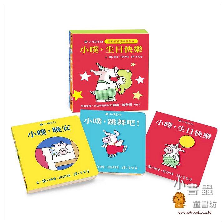 內頁放大:小噗系列 2: 小噗, 生日快樂 (3冊合售) (85折)