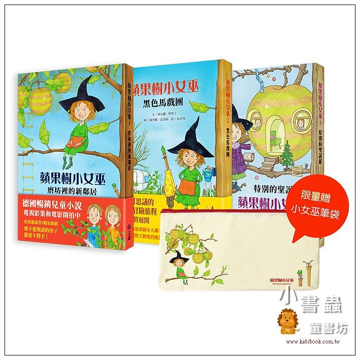 內頁放大:【蘋果樹小女巫1-3集】磨坊裡的新鄰居+黑色馬戲團+特別的聖誕節(限量贈小女巫筆袋) (85折)