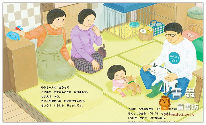 內頁放大:布偶小呆瓜和小狗 (日文) (附中文翻譯)