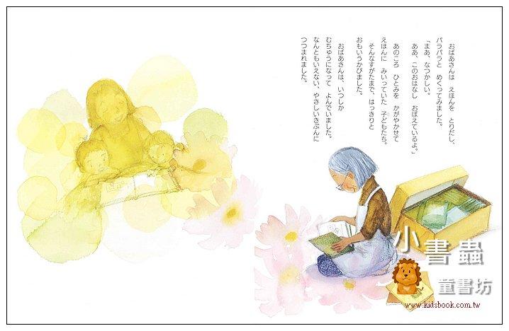 內頁放大:山裡的圖書館(日文) (附中文翻譯)