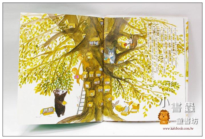 內頁放大:森林裡的書店 (日文) (附中文翻譯)