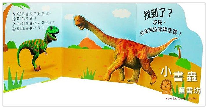 內頁放大:驚奇翻翻立體書:恐龍寶寶 (79折)