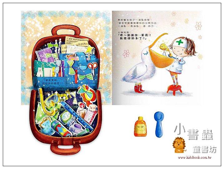 內頁放大:茉莉醫生的神奇醫藥箱 (9折)