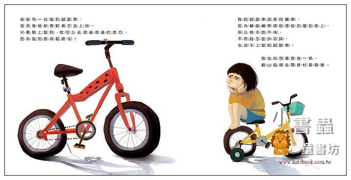 內頁放大:爸爸的獵豹腳踏車 (85折)