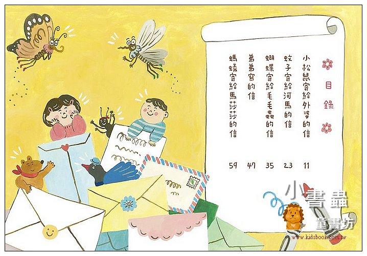 內頁放大:好好讀小學堂:多多少少郵局 (85折)