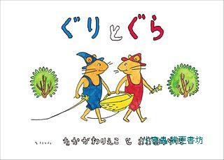古利和古拉(日文版,附中文翻譯)