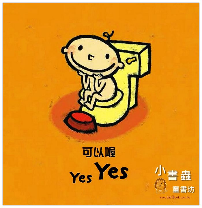 內頁放大:不行喔, 可以喔 No no yes yes (79折)