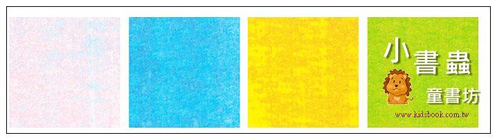 內頁放大:珠光色紙2(4色)