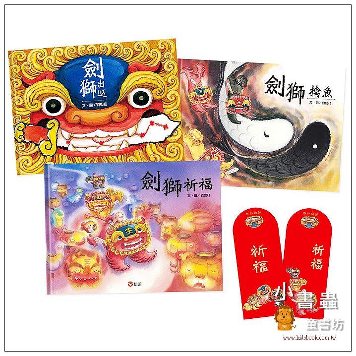 內頁放大:劍獅祈福套書: 劍獅祈福+劍獅擒魚+劍獅出巡 (3冊合售) (新年繪本) (85折)