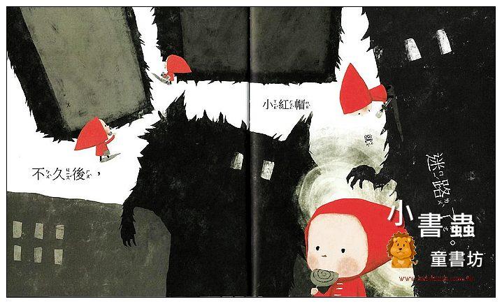 內頁放大:城市裡的小紅帽 (79折)