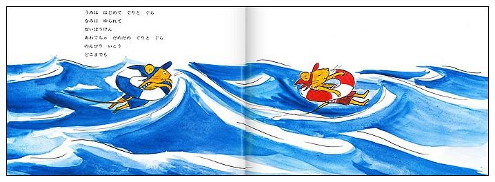 內頁放大:古利和古拉到海邊玩(日文版,附中文翻譯)
