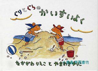 古利和古拉到海邊玩(日文版,附中文翻譯)
