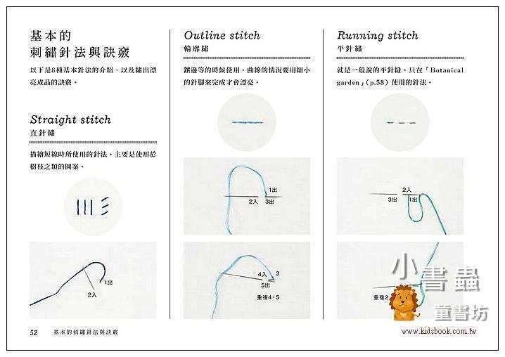 內頁放大:簡約輕手作單色刺繡圖案集
