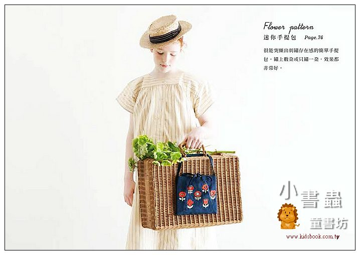 內頁放大:清新又可愛: 雙色刺繡圖案&小物集