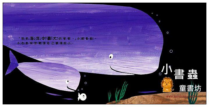 內頁放大:小白魚的爸爸