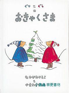 古利和古拉的聖誕節客人(日文版,附中文翻譯)