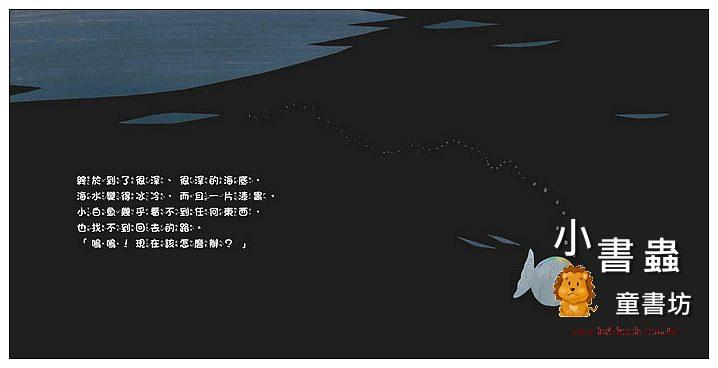 內頁放大:小白魚的深海冒險