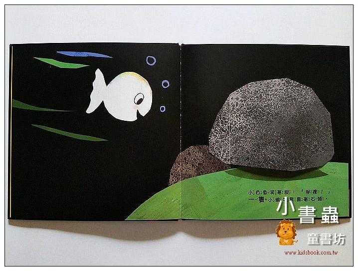 內頁放大:跟小白魚一起玩躲貓貓