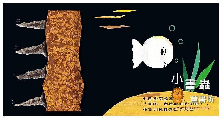 內頁放大:小白魚玩躲貓貓