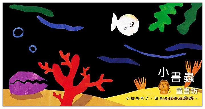 內頁放大:小白魚找媽媽 (認識顏色)