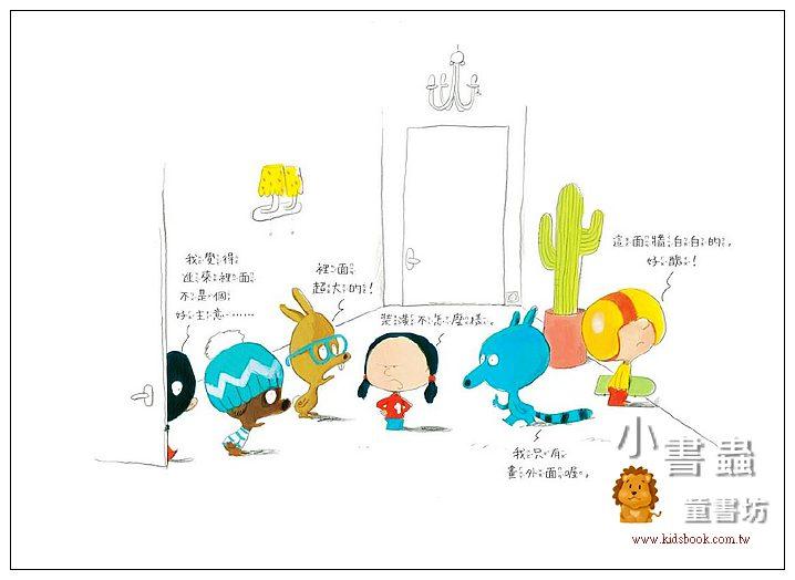 內頁放大:一直長大的神奇屋 (85折)